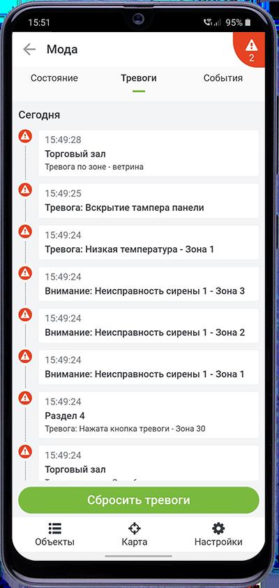 Список мобильных объектов с тревогами